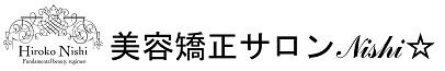 歪み・たるみ・二重あご改善、西新宿の美容矯正サロンNishi☆